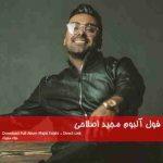 فول آلبوم مجید اصلاحی – آهنگ های مجید اصلاحی با لینک مستقیم + آپدیت 2018