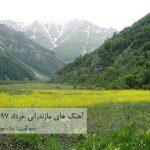 مازندرانی خرداد 97 : دانلود آهنگ های جدید و منتخب مازندرانی خرداد ماه 96