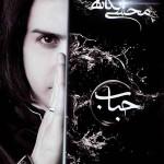 دانلود آلبوم محسن یگانه به نام حباب / متن