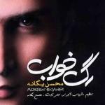 دانلود آلبوم محسن یگانه به نام رگ خواب / متن