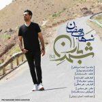 دانلود تیتراژ برنامه شهر باران 95 با صدای شهاب رمضان