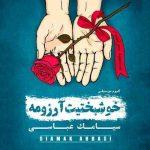 متن آلبوم سیامک عباسی به نام خوشبختیت آرزومه