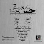 دانلود آلبوم جدید علیرضا مهدوی به نام حس عمیق
