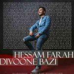 دانلود آهنگ جدید حسام فرحی به نام دیوونه بازی