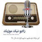 رادیو نیک موزیک – بررسی موسیقی سنتی در سال 95