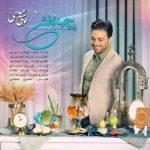 دانلود آهنگ جديد بابک جهانبخش به نام بوی عیدی