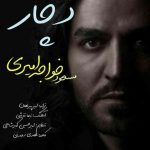 دانلود آهنگ جدید مسعود خواجه امیری به نام دچار