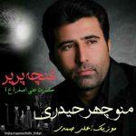 دانلود آهنگ جدید منوچهر حیدری به نام حضرت علی اصغر