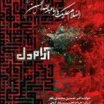 دانلود آلبوم امیر حسین محمدی باهر به نام آرام دل