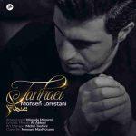 محسن لرستانی تنهایی : دانلود آهنگ جدید محسن لرستانی به نام تنهایی