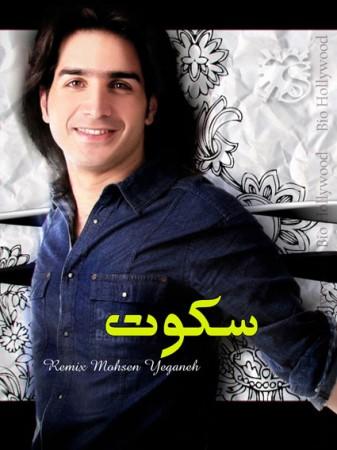 دانلود آهنگ جدید محسن یگانه سکوت