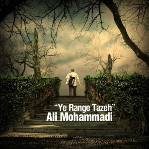 علی محمدی یه رنگ تازه