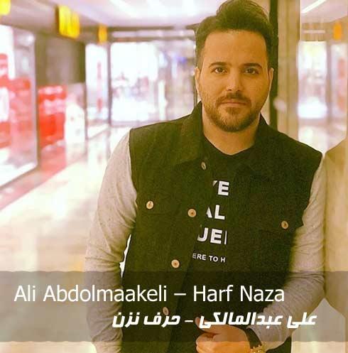 دانلود آهنگ حرف نزن از علی عبدالمالکی