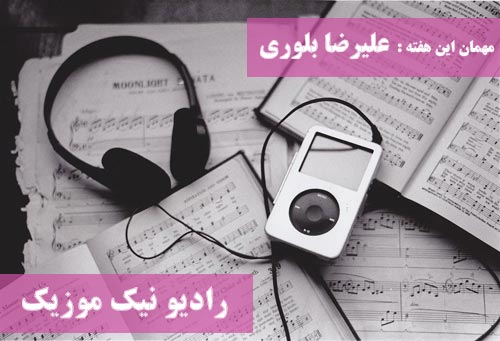 رادیو نیک موزیک
