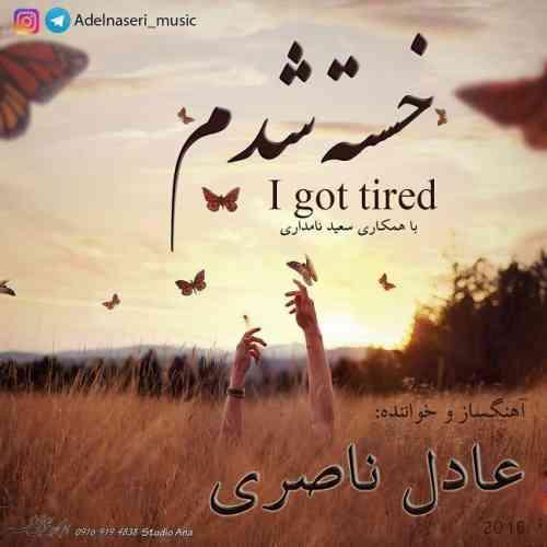 خسته شدم