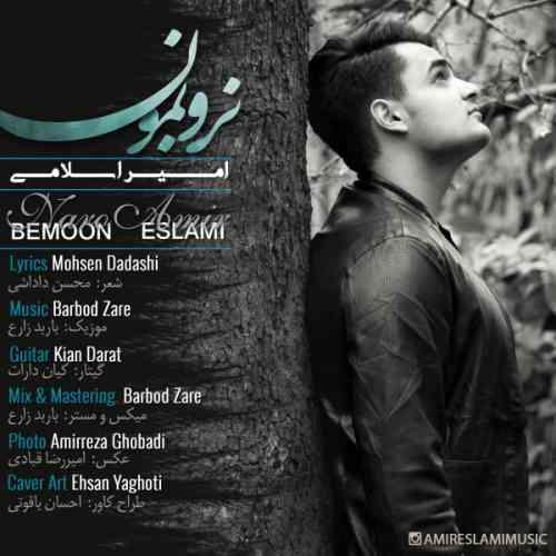 دانلود آهنگ جدید امیر اسلامی به نام نرو بمون ، آهنگ نرو بمون با صدای امیر اسلامی + متن آهنگ نرو بمون از امیر اسلامی