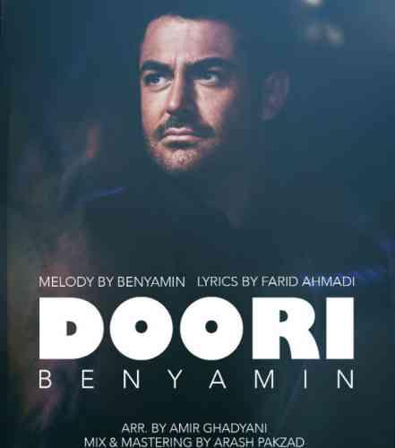 دانلود آهنگ جدید بنیامین بهادری به نام دوری ، آهنگ دوری با صدای بنیامین بهادری + متن آهنگ دوری از بنیامین بهادری