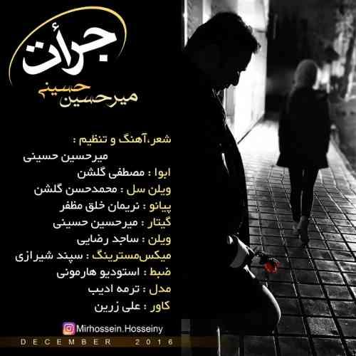 دانلود آهنگ جدید میرحسین حسینی به نام جرات ، آهنگ جرات با صدای میرحسین حسینی + متن آهنگ جرات از میرحسین حسینی