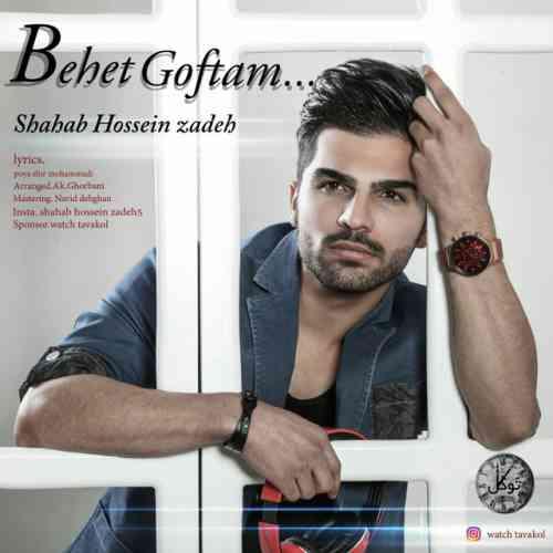 دانلود آهنگ جدید شهاب حسین زاده به نام بهت گفتم ، آهنگ بهت گفتم با صدای شهاب حسین زاده + متن آهنگ بهت گفتم از شهاب حسین زاده