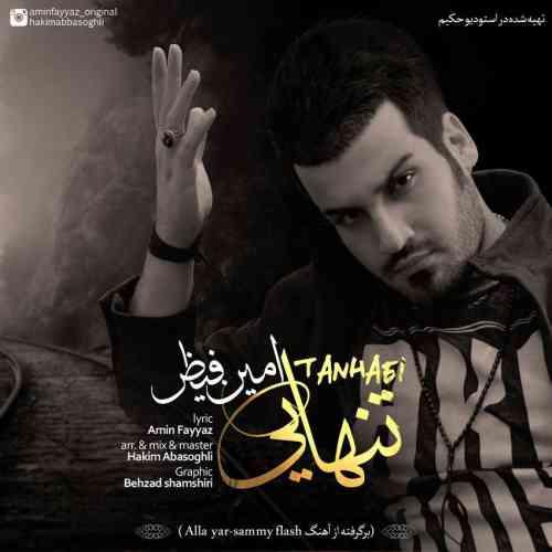 دانلود آهنگ جدید امین فیاض به نام تنهایی ، آهنگ تنهایی با صدای امین فیاض + متن آهنگ تنهایی از امین فیاض