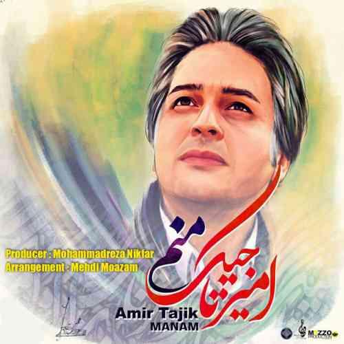 دانلود آهنگ جدید امیر تاجیک به نام منم ، آهنگ منم با صدای امیر تاجیک + متن آهنگ منم از امیر تاجیک