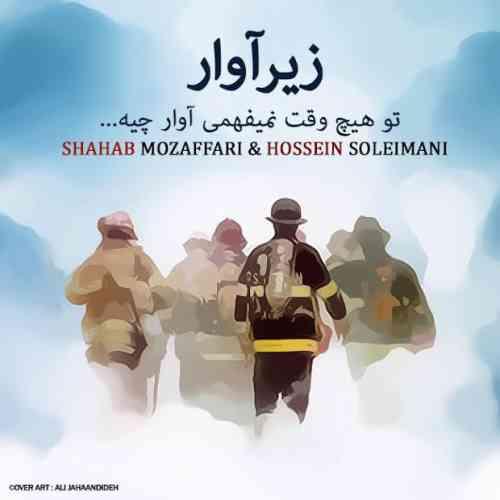 Zire Avar (Ft Hossein Soleimani) By Shahab Mozaffari