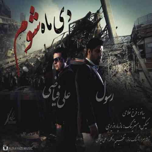 Dey Mahe Shom (Ft Rasoul) By Ali Fayazi