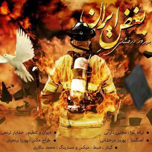 بغض ایران از بهروز درخشانی