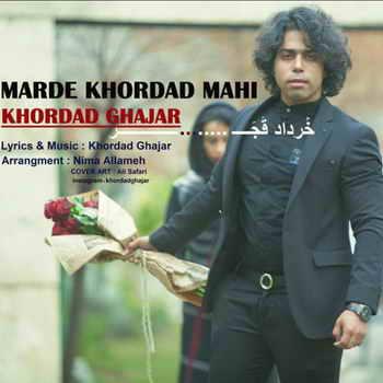 دانلود آهنگ جدید خرداد قجر به نام مرد خرداد ماهی