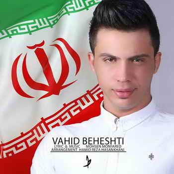 دانلود آهنگ جدید وحید بهشتی به نام ایران