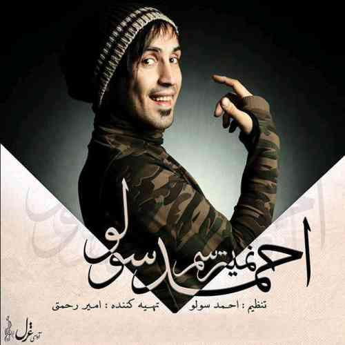 نمیترسم از احمدرضا شهریاری