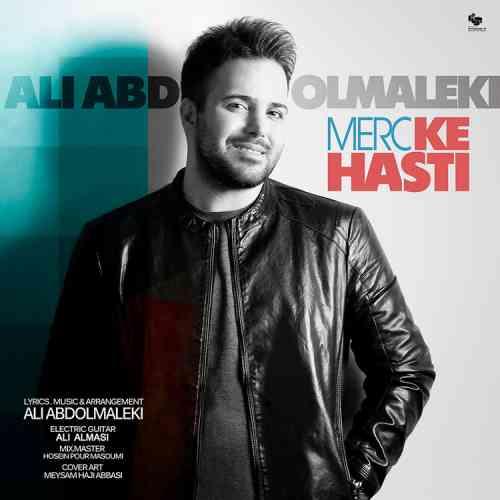 دانلود آهنگ جدید علی عبدالمالکی به نام مرسی که هستی ، آهنگ مرسی که هستی با صدای علی عبدالمالکی + متن آهنگ مرسی که هستی از علی عبدالمالکی