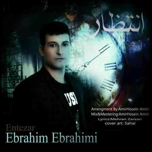 دانلود آهنگ جدید ابراهیم ابراهیمی به نام انتظار عکس جدید ابراهیم ابراهیمی عکس ها و موزیک های جدید ابراهیم ابراهیمی