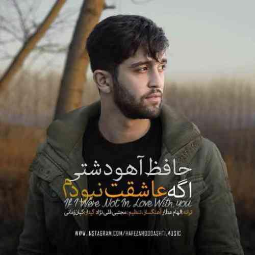 دانلود آهنگ جدید حافظ آهودشتی به نام اگه عاشقت نبودم ، آهنگ اگه عاشقت نبودم با صدای حافظ آهودشتی + متن آهنگ اگه عاشقت نبودم از حافظ آهودشتی
