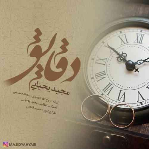 دانلود آهنگ جدید مجید یحیایی به نام دقایق ، آهنگ دقایق با صدای مجید یحیایی + متن آهنگ دقایق از مجید یحیایی