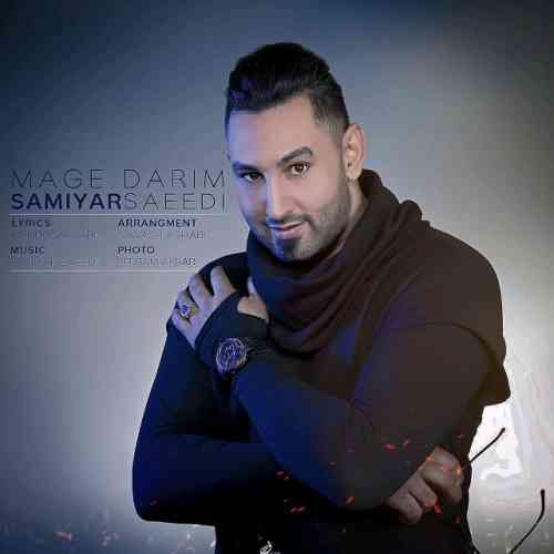 دانلود آهنگ جدید سامیار سعیدی به نام مگه داریم ، آهنگ مگه داریم با صدای سامیار سعیدی + متن آهنگ مگه داریم از سامیار سعیدی