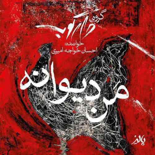 """دانلود آهنگ جديد """"گروه دارکوب و احسان خواجه امیری"""" به نام منِ دیوانه"""