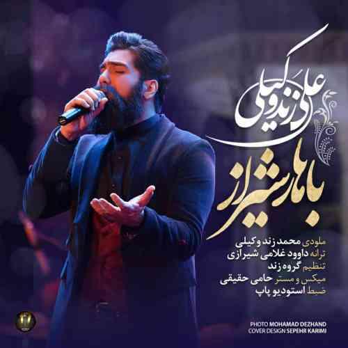دانلود آهنگ جدید علی زندوکیلی به نام باهار شیراز ، آهنگ باهار شیراز با صدای علی زندوکیلی + متن آهنگ باهار شیراز از علی زندوکیلی