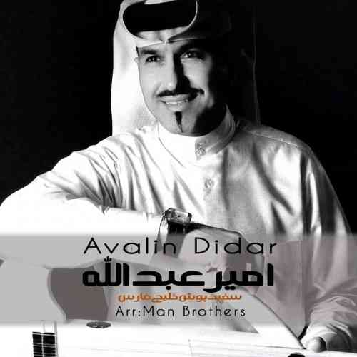 دانلود آهنگ جدید امیر عبدالله به نام اولین دیدار عکس جدید امیر عبدالله عکس ها و موزیک های جدید امیر عبدالله