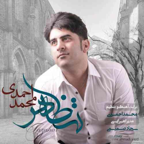 دانلود آهنگ جدید محمد احمدی به نام تظاهر عکس جدید محمد احمدی عکس ها و موزیک های جدید محمد احمدی