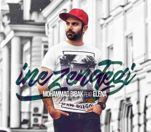دانلود آهنگ جدید محمد بیباک به نام اینه زندگی عکس جدید محمد بیباک عکس ها و موزیک های جدید محمد بیباک