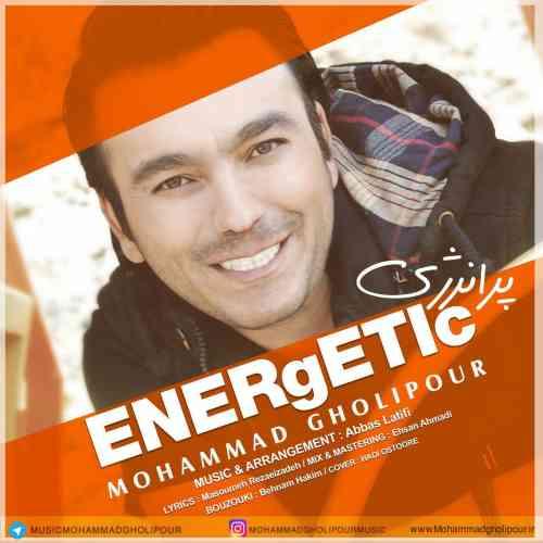دانلود آهنگ جدید محمد قلی پور به نام پر انرژی عکس جدید محمد قلی پور عکس ها و موزیک های جدید محمد قلی پور