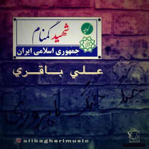 دانلود آهنگ جدید علی باقری به نام شهید گمنام عکس جدید علی باقری عکس ها و موزیک های جدید علی باقری