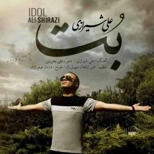 دانلود آهنگ جدید علی شیرازی به نام بت عکس جدید علی شیرازی عکس ها و موزیک های جدید علی شیرازی