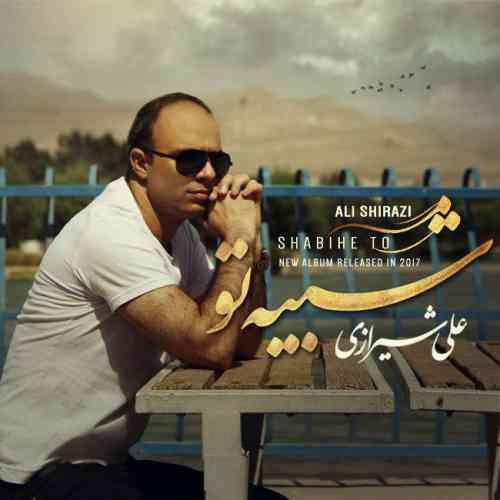 دانلود آهنگ جدید علی شیرازی به نام شبیه تو عکس جدید علی شیرازی عکس ها و موزیک های جدید علی شیرازی