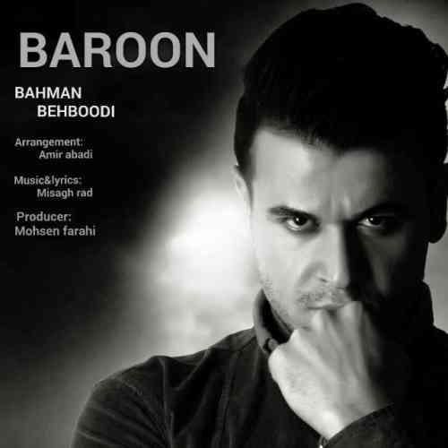 دانلود آهنگ جدید بهمن بهبودی به نام بارون عکس جدید بهمن بهبودی عکس ها و موزیک های جدید بهمن بهبودی