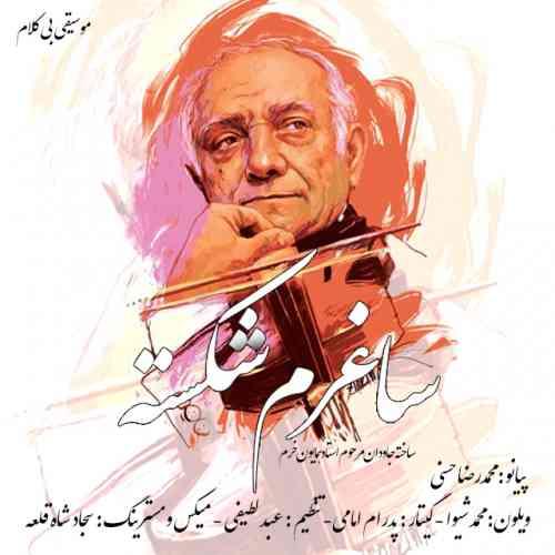دانلود آهنگ جدید محمدرضا حسنی به نام ساغرم شکسته عکس جدید محمدرضا حسنی عکس ها و موزیک های جدید محمدرضا حسنی