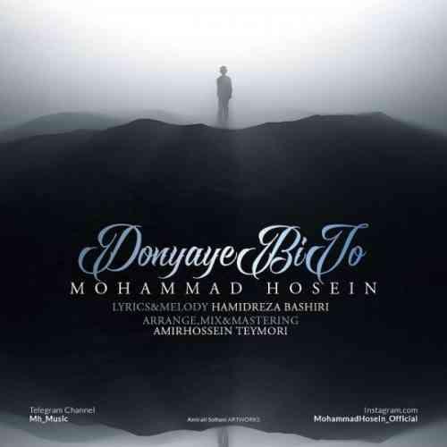 دانلود آهنگ جدید محمد حسین به نام دنیای بی تو عکس جدید محمد حسین عکس ها و موزیک های جدید محمد حسین