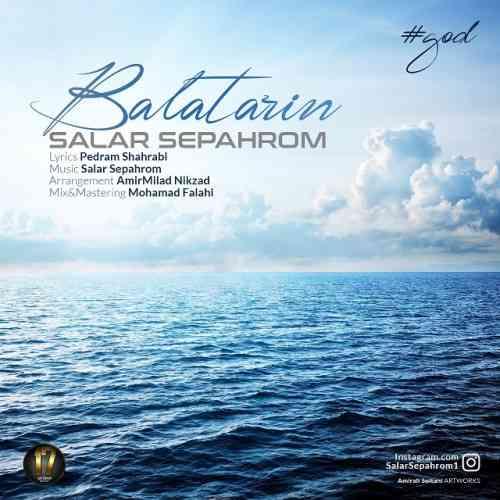 دانلود آهنگ جدید سالار سپهروم به نام بالاترین عکس جدید سالار سپهروم عکس ها و موزیک های جدید سالار سپهروم