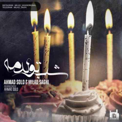 دانلود آهنگ جدید احمد سلو به نام شب تولدمه عکس جدید احمد سلو عکس ها و موزیک های جدید احمد سلو